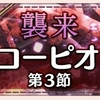 【ゆゆゆい】9月限定イベント(2018)【襲来 スコーピオン 第3節】攻略