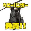 【DRESS】ウェーダー収納に便利な商品「ヘビーハンガー」発売!