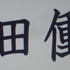 エッ、日本で作られた漢字があるの?「国字」と言います!