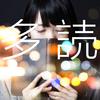 『Kindle Unlimited』多読で知識を手に入れよう!