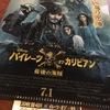 映画レビュー「パイレーツ・オブ・カリビアン/最後の海賊(4DX吹替)」の感想
