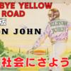 グッバイ・イエロー・ブリック・ロード 日本語訳と解説 エルトンジョン Goodbye Yellow Brick Road  Elton John 黄昏のレンガ路 4 of 17