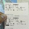 台湾鉄道一周旅行④花蓮、太魯閣