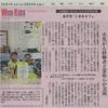 北陸中日新聞で紹介していただきました。