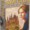【レジスタンス: アヴァロンのレビュー】おすすめボードゲーム・心理ゲームの境地のカードゲーム、嘘つきは誰?
