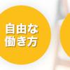 人生の日報_2020年11月10日/本日は、「在宅ワーク」の情報です。