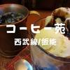 【飯能喫茶】常連さん集う「コーヒー苑」昭和の面影いっぱいの中でコーヒーゼリー