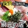 【志摩】コスパ最強の特盛り海鮮丼!網元の店 八代の大漁丼がヤバすぎる!