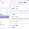 IIJ eSIMプラン(β) の iPad Pro でテザリング(インターネット共有)メニューが表示されなくなり慌てる → APN 設定が‥