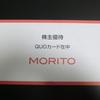 モリト(9837)の株主優待