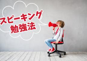 英語のスピーキング能力を高める勉強法とは?効果的な勉強法6選