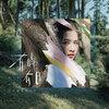 台湾客家出身の新人女性シンガーソングライター、黃宇寒。