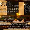 いよいよ明日9/9(土曜日)はティアマトで公開鑑定イベントです!