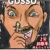 GOSSOでゴッソリ鼻毛を抜いた話