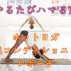 【ホットヨガ】2回目のレッスン、骨盤コンディショニング