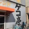堺市堺区 【ランチ】米炊き仙人のお店!最高の白ご飯を求めて。 銀シャリ屋 ゲコ亭