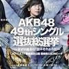 第9回総選挙・女ヲタの感想まとめ【2017年AKB48 49thシングル選抜総選挙順位結果】