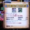 【MH4】12月19日配信イベントクエスト「マリオ・キノコ好きブラザーズ」に行ってきました!