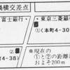 第2章【2】(扉)道標のミステリー