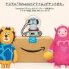 ドコモ契約者は「Amazonプライム」が無料になって、他のユーザーは値上げになる?