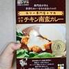 今年3度目のスープ断食生活・復食期間4日目