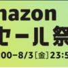 【8月2日更新】 Amazonタイムセール祭り 気になる商品まとめ!