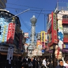 GOTOキャンペーン 双子 子連れ 大阪旅行 まとめ 日程と費用 2泊3日の旅