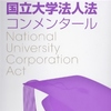 指定国立大学法人の指定について