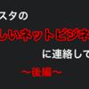 【第3弾】インスタの怪しいネットビジネスに連絡してみた 〜後編〜
