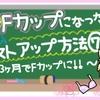 【バストアップ】B→Fになった私のバストアップ方法⑦~1年3ヶ月目でB→Fカップに!~
