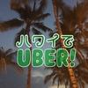 簡単安い早い!LAに続きハワイでUBER乗ってみた。