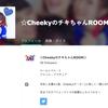 ボルカホンラインダンスユニットCheeky SHOWROOM『☆CheekyのチキちゃんROOM☆』2月27日(火)より毎週火曜21:00〜配信