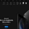 【ようやく登場!】新型iPhone SE 詳細まとめ