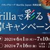 イオングループ×Barilla Japan「Barillaで彩る食卓キャンペーン」
