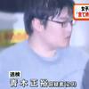 【岩瀬加奈さん殺害】青木正裕になぜついて行った?身勝手な行動に見る犯人
