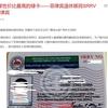 フィリピンの永住権のSRRVが香港最大の不動産サイトで紹介