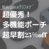 QUALPACK CAMP多用途ポーチが熱い!Makuakeでクラウドファンディング開始!