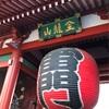 【旅行した】1泊2日の東京観光。東京、綺麗。2日目。