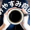 寝る前にコーヒー飲むならカフェインレス(デカフェ)が常識