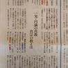 高森会長の話を必死に取り繕う顕正新聞論説(平成29年12月15日号を読んで)
