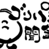 福岡の週末の夜は「ゴリパラ見聞録」で決まり!