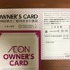 イオンの株主優待の返金引換証が届きました。