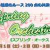 4月のイベントのお知らせ