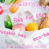 【週末英語#160】エコバッグは英語でも「eco-bag」と言う?別の言い方がある?