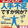 M 週刊エコノミスト 2017年04月18日号 人手不足ですが何か?/すごい新素材 34銘柄