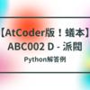 【AtCoder版!蟻本】ABC002 D - 派閥【bit全探索】