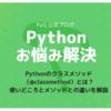 Pythonのクラスメソッド(@classmethod)とは?使いどころとメソッドとの違いを解説