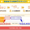 【図解・詳細説明】モッピー(moppy)の新規登録方法<パソコン、スマホ版対応>