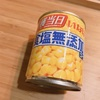 【離乳食後期・完了期】調理不要!わが家の離乳食用アイテム缶詰3選