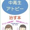【薬に頼らず中高生アトピーを治す本】(Amazon電子書籍)出版しました!
